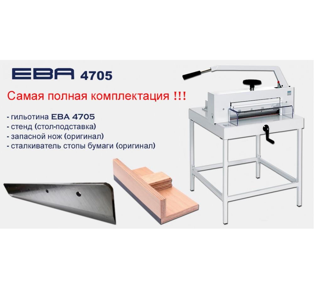 Guillotine EBA 4705